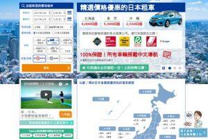 選擇Tabirai日本租車網的3大理由(介紹Tabirai官方網站的文章)