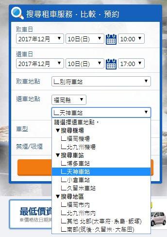 因為ririn這次行程主要是為了返鄉,所以在Tabirai租車網時,就直接選擇在大分別府車站取車、還車則是在福岡天神市區